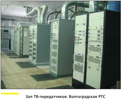 Реконструкция вещания в Волгоградской области