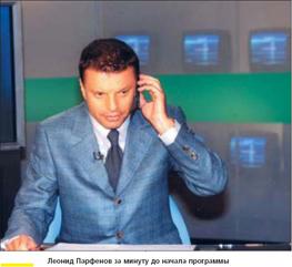 Леонид Парфенов за минуту до начала программы