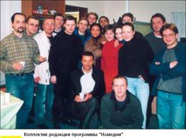 Коллектив редакции программы